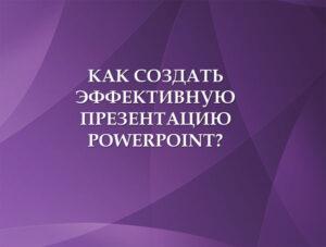 Как создать эффективную презентацию PowerPoint