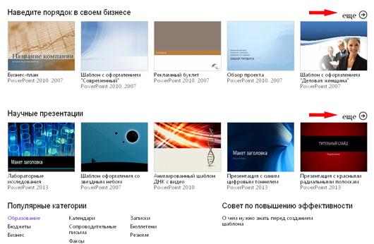 Шаблоны Microsoft Office