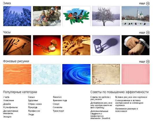 Галерея бесплатных изображений