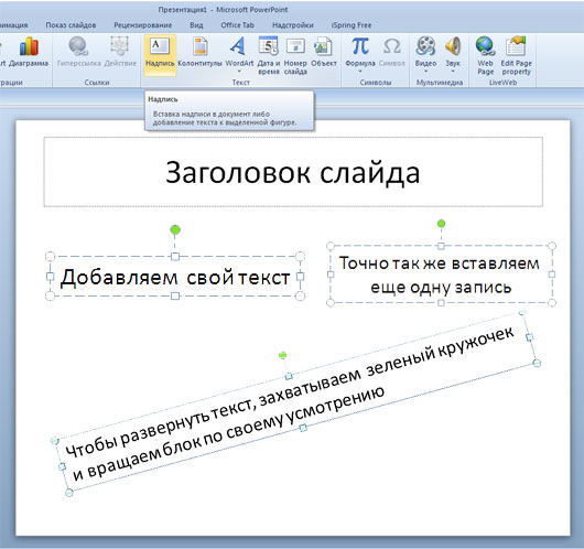 Добавление надписи на слайд