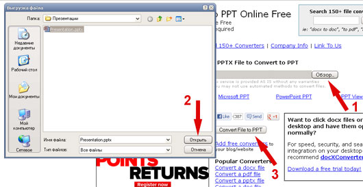 Ковертация PPTX в PPT