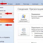 Открыть powerpoint online