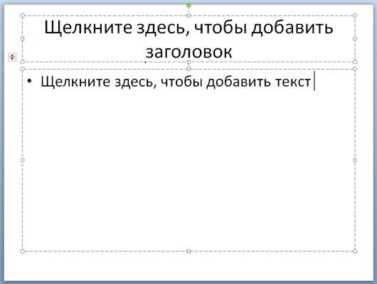 Добавление текста в презентацию