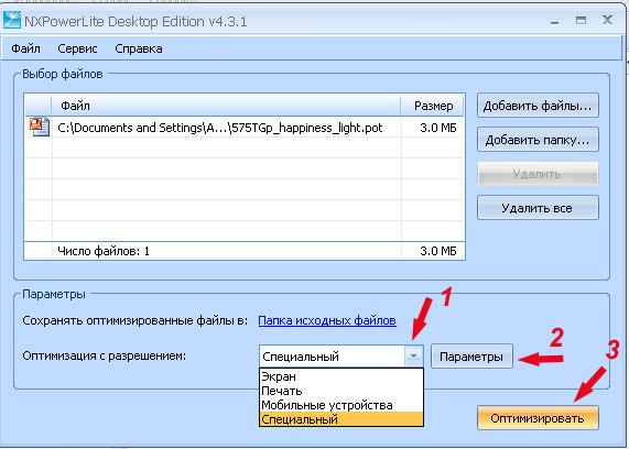 Настройки параметров NXPowerLite