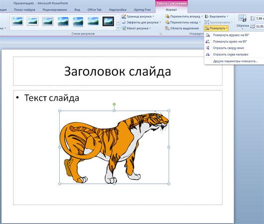 Поворот изображения в PowerPoint