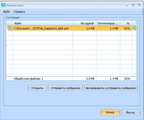 Результат оптимизации с помощью NXPowerLite