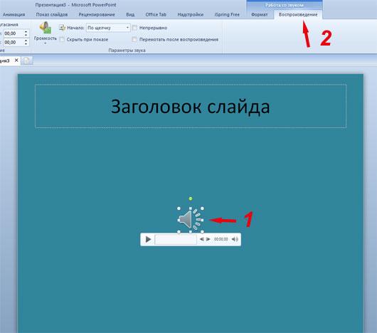 значок звукового файла в PowerPoint
