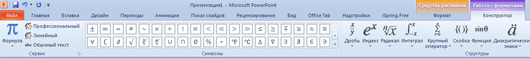 Конструктор формул PowerPoint 2010