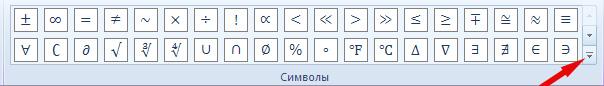 Основные математические символы Powerpoint 2010