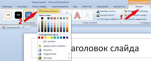 Изменение цвета фигуры на слайде PowerPoint