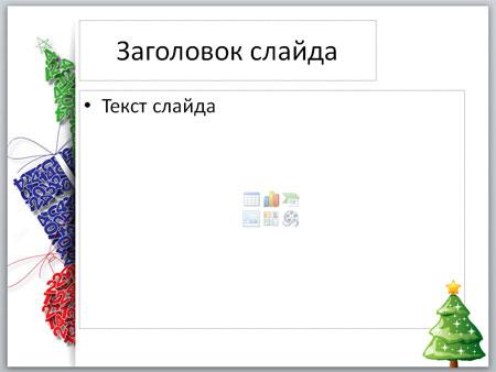 Шаблон PowerPoint для презентаций к Новому Году
