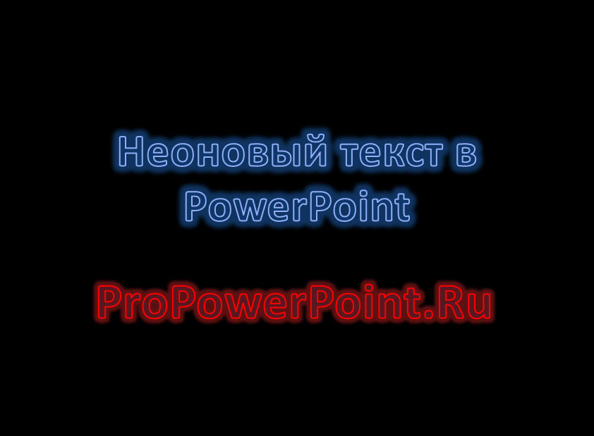 NeonLight_PowerPoint