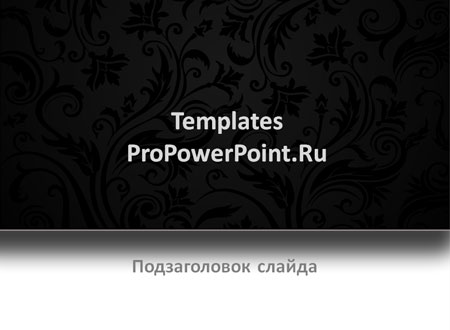 Чёрно-белый шаблон для презентаций