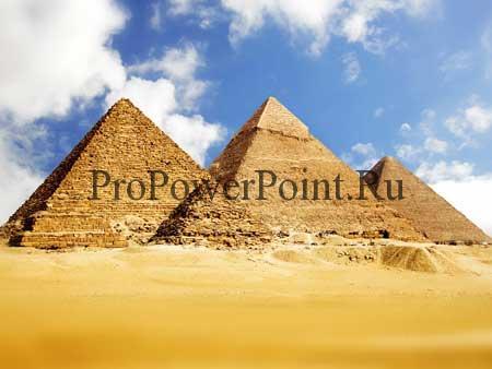 Египетские пирамиды. Бесплатный шаблон для презентаций
