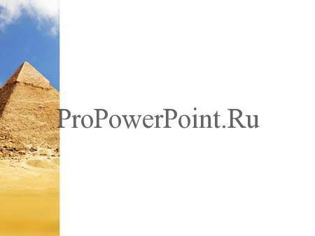 Египетские пирамиды. Бесплатный шаблонPowerPoint