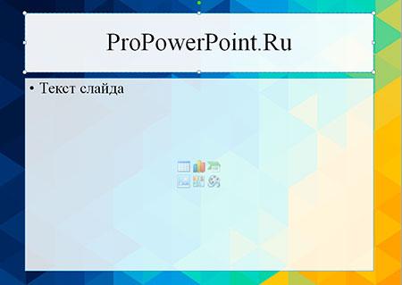 Изображение Slide (PowerPoint)