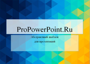 Скачать бесплатно анимированный абстрактный шаблон PowerPoint