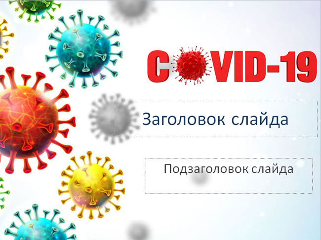 COVID-19. Бесплатный шаблон для медицинских презентаций