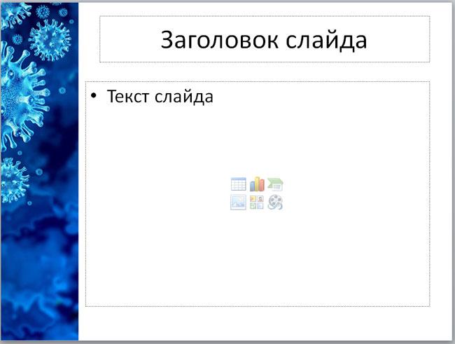 """Шаблон PowerPoint """"Короновирус"""""""