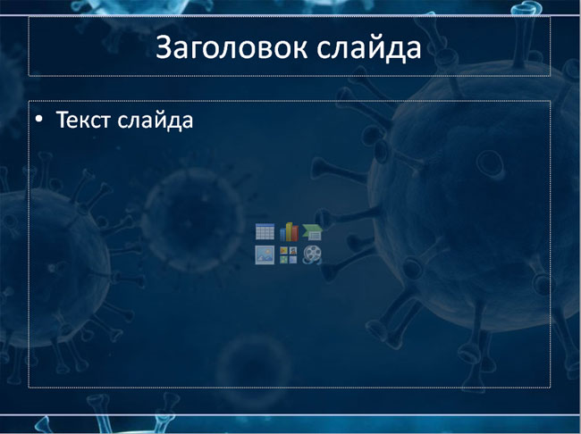 """Шаблон PowerPoint """"Короновирус COVID-19"""""""