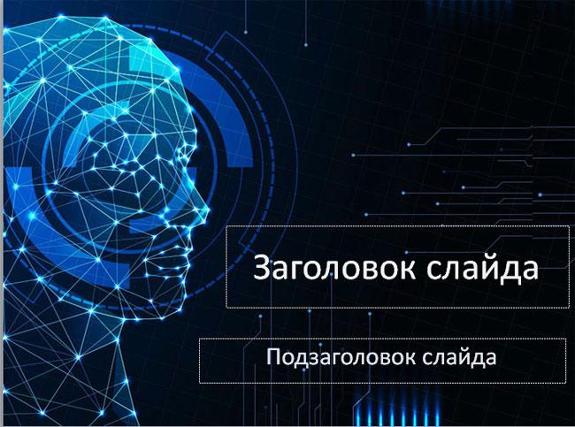 Шаблон PowerPoint для презентаций по искусственному интеллекту