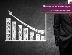 Шаблон PowerPoint для бизнес-презентаций