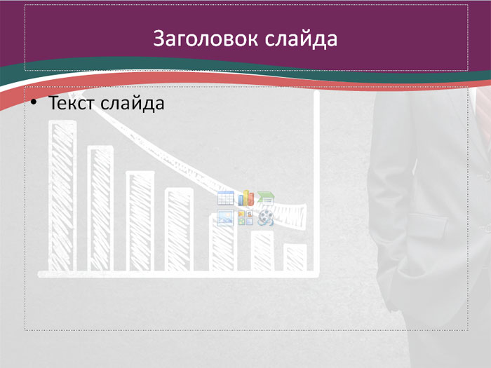Мастер слайд бизнес шаблона PowerPoint
