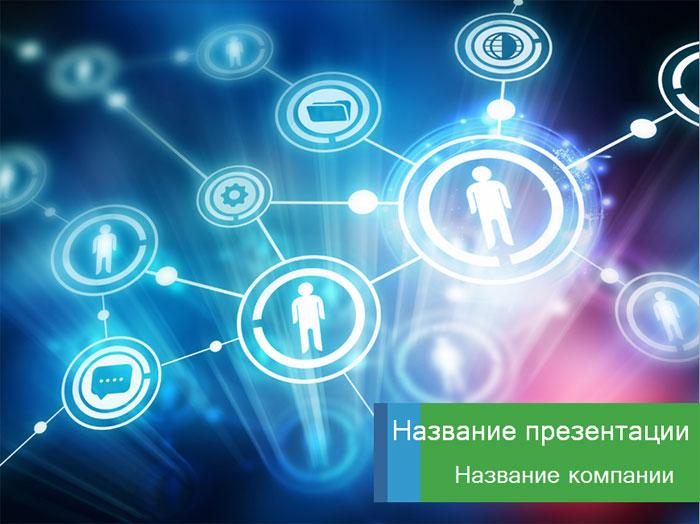 Шаблон для бизнес-презентаций