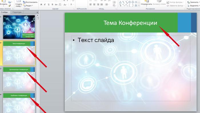 Структура слайдов. Импорт текстового файла