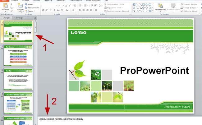 Как добавлять заметки к слайдам презентации