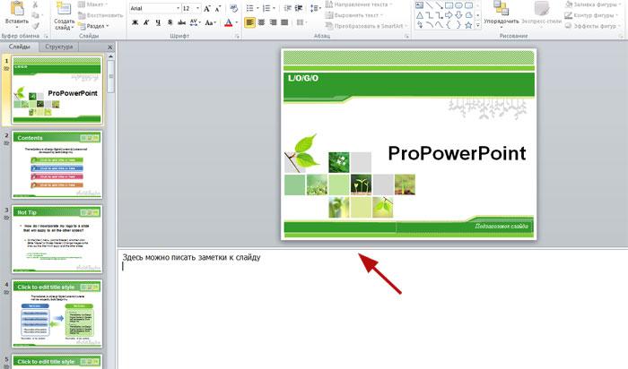 Как увеличить поле для заметок в PowerPoint