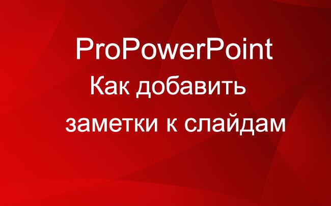Как добавить заметки к слайдам PowerPoint