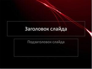 Абстрактный шаблон PowerPoint. Title