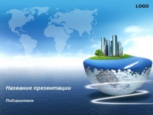 Global City. Шаблон для презентаций