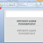 PowerPoint. Добавление тени к тексту