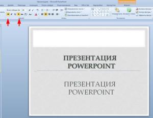 Propowerpoint ru уроки бесплатные шаблоны и