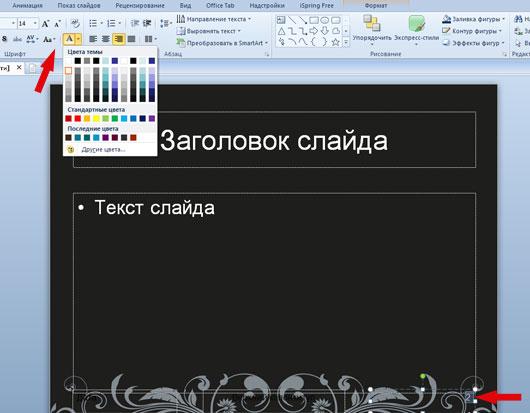 Изменение цвета номеров слайдов
