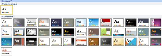 Скачать бесплатно темы powerpoint 2007 бесплатно