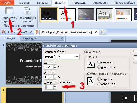Изменение начального слайда презентации