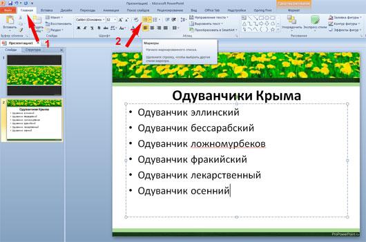Создание маркированного списка в PowerPoint
