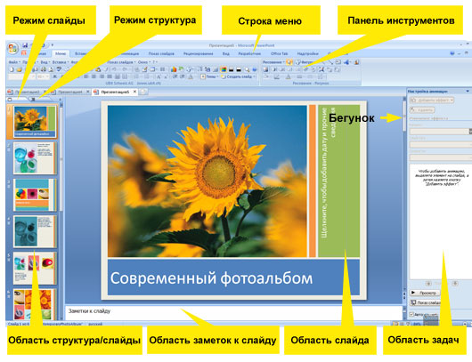 Шаблоны Для Пауэр Поинт 2007