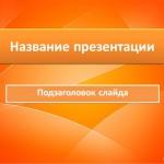 Оранжевый шаблон PowerPoint