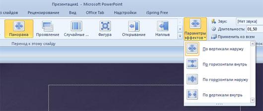 Панорама. Переход PowerPoint 2010