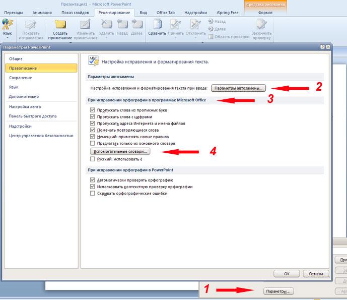 Проверить грамматику онлайн - bc368