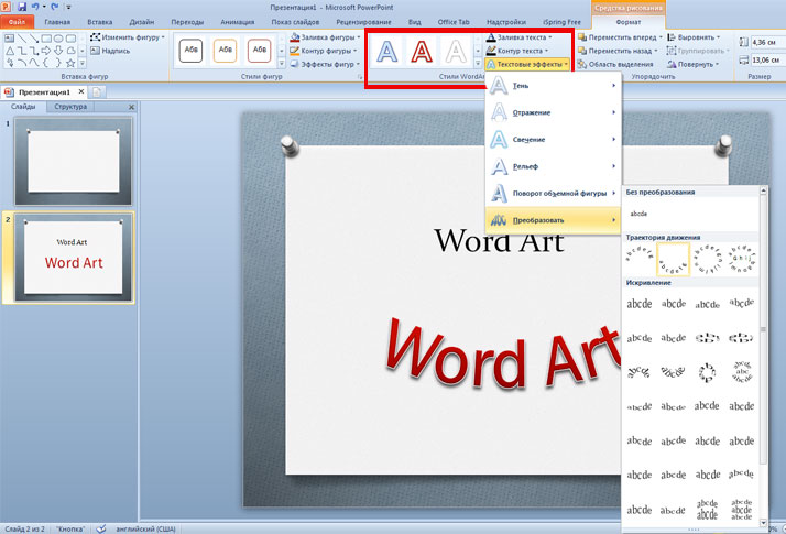Как сделать красивые шрифты в word