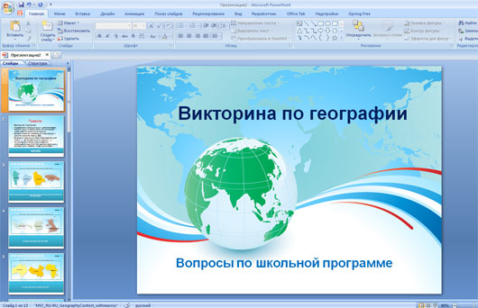 Красивая Презентация В Powerpoint