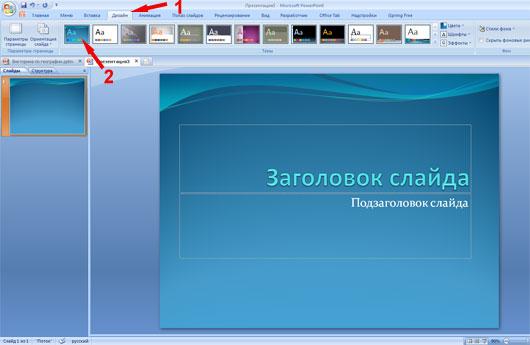 Дизайн слайда для презентации в microsoft office