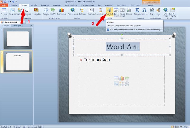Как сделать объёмные буквы в powerpoint