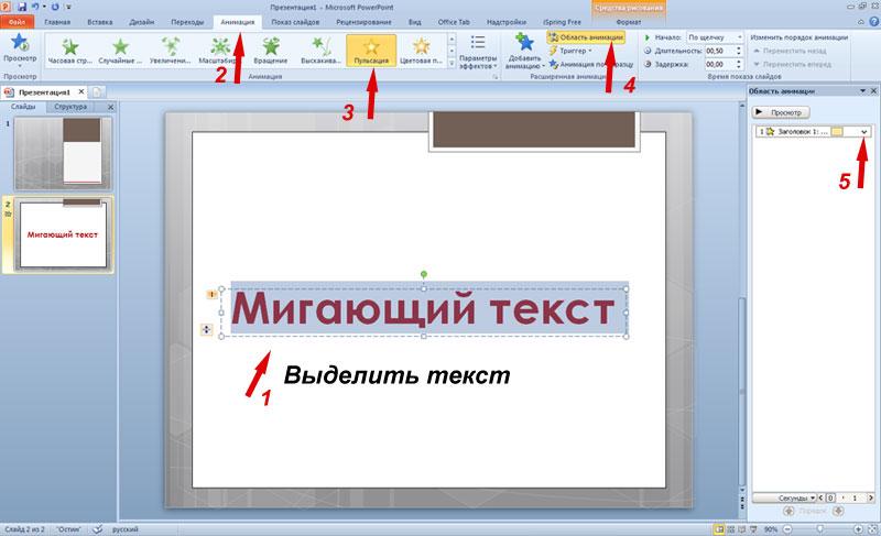Мигание текста в PowerPoint