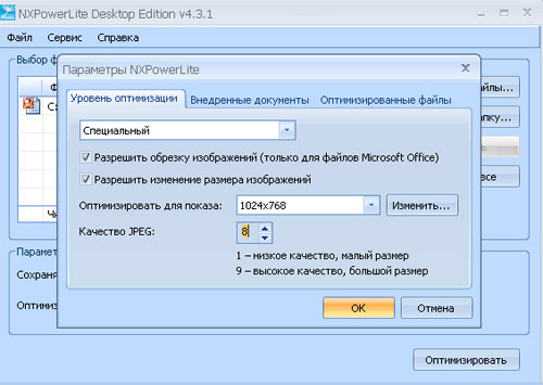 Дополнительные параметры NXPowerLite